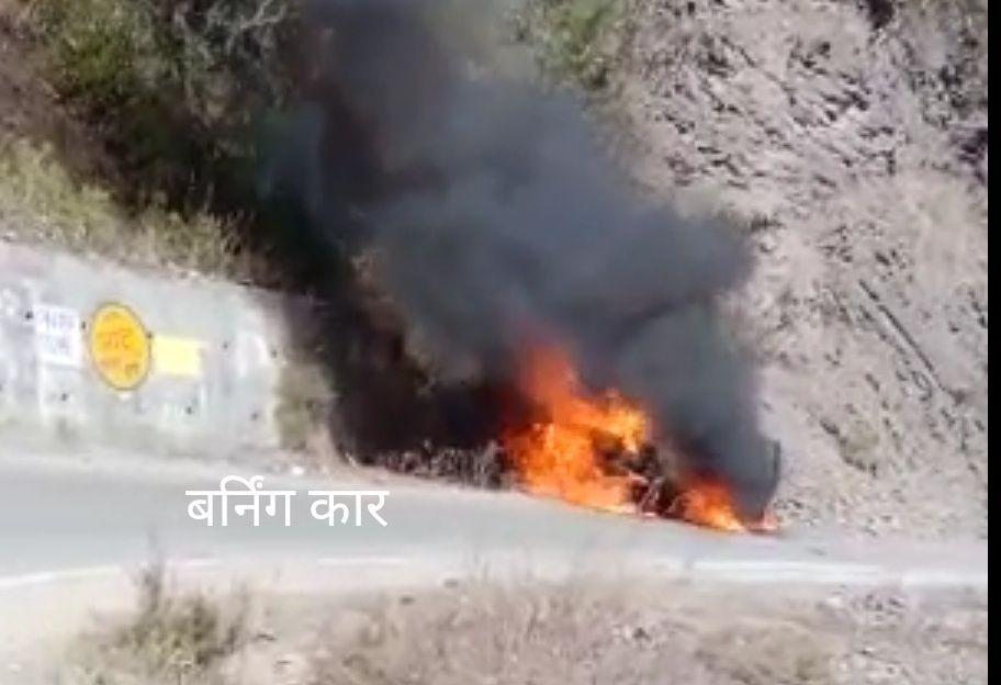 कंडाघाट में चलती कार में लगी आग, चालक ने छलांग लगाकर बचाई जान