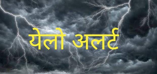 जिला सिरमौर में 25 जून को भारी बारिश की चेतावनी, येलो अलर्ट जारी
