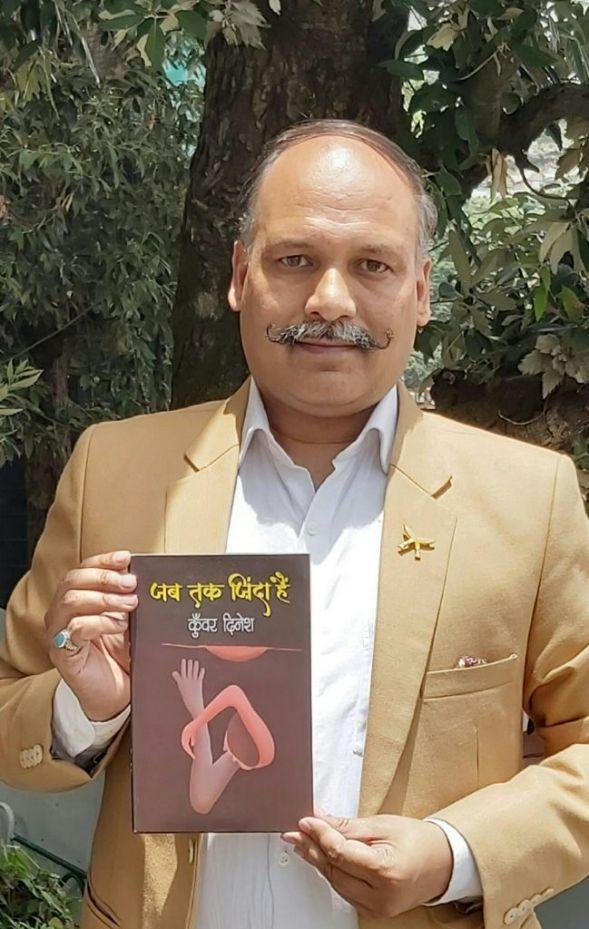 डॉ. कुँवर दिनेश की हिन्दी कहानियों का संग्रह 'जब तक ज़िंदा हैं' हुआ प्रकाशित