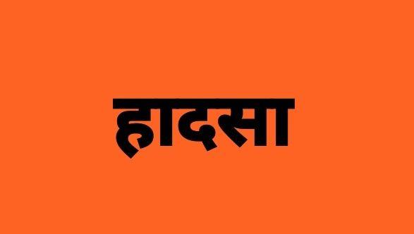 शिमला के ठियोग में दर्दनाक हादसा, कार खाई में गिरी 2 की मौत