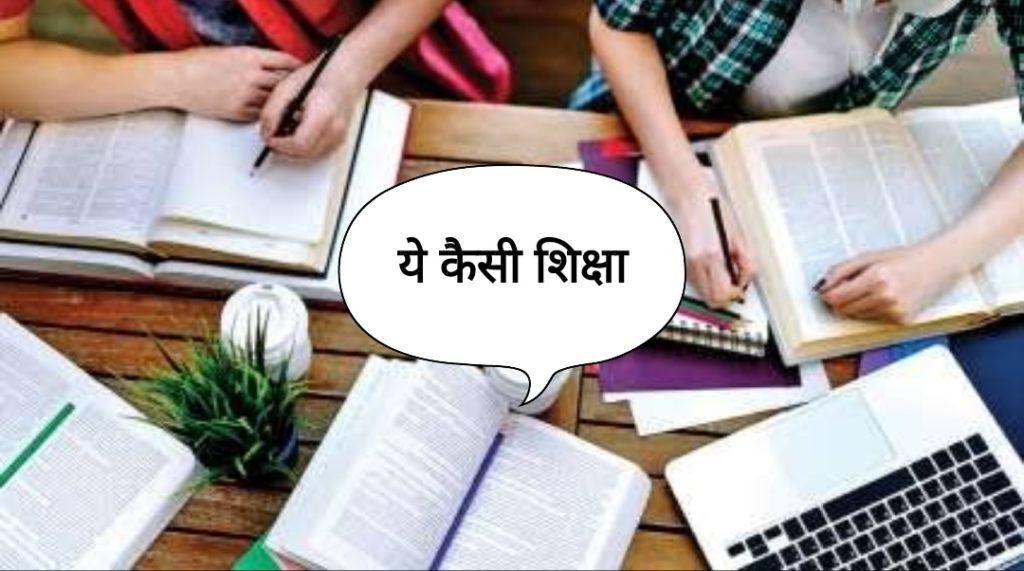 एक राष्ट्र एक शिक्षा: नई शिक्षा नीति के साथ नई शिक्षा व्यवस्था की आवश्यकता