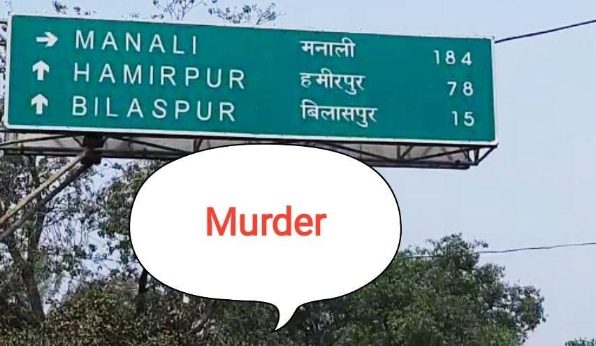 धर्मशाला-शिमला नेशनल हाइवे कंदरौर में टैक्सी चालक की हत्या, तेजधार हथियार से सवारीयों ने मौत के घाट उतारा चालक