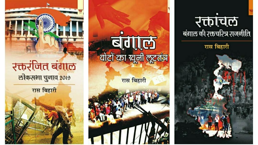 चुनाव बिहार का, चर्चा हो रही है बंगाल की खूनी राजनीति की