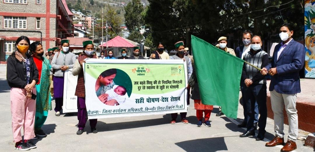 DC किन्नौर ने रिकांग पिओ से पोषण पखवाड़ा के तहत आयोजित जागरूकता रैली को हरी झंडी दिखाकर किया रवाना