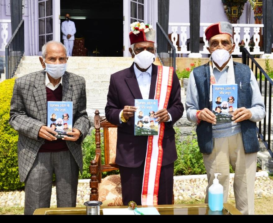 """राज्यपाल ने शिमला में किया शिव सिंह चौहान की पुस्तक """"हिमाचल प्रदेश के पांच सपूत"""" का विमोचन"""