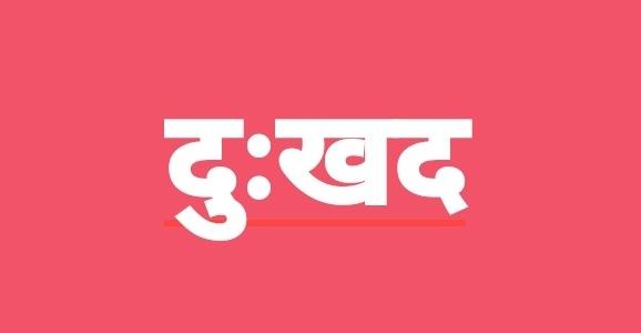 दुःखद-मेवा (भोरंज) से पूर्व विधायक अमर सिंह चौधरी का 85 वर्ष की आयु में निधन, CM जयराम ठाकुर ने किया शोक व्यक्त