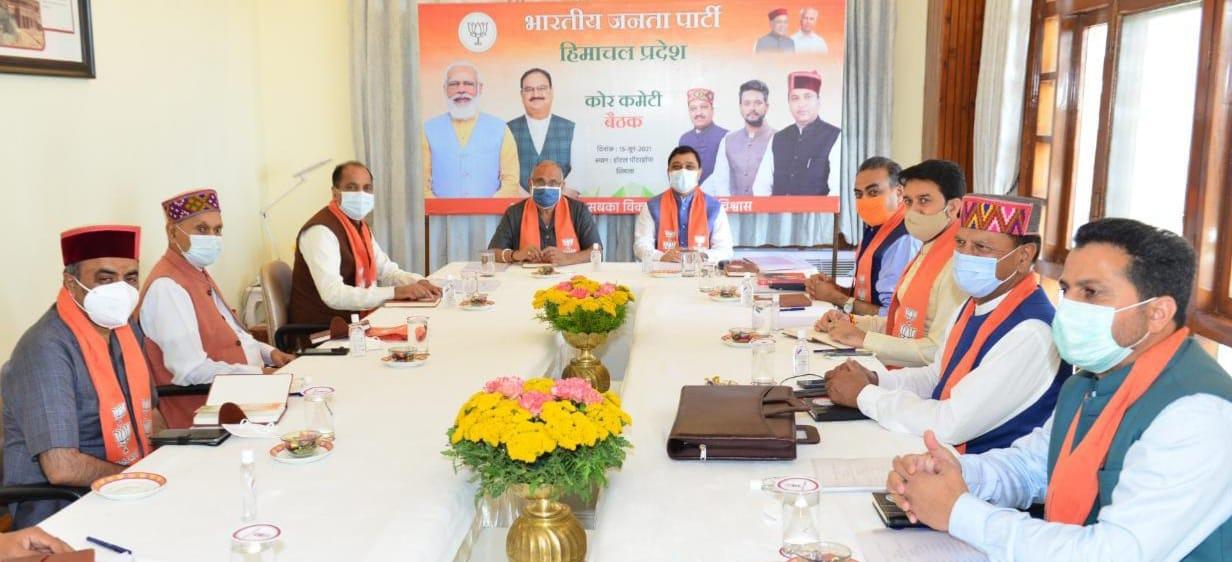 हिमाचल BJP की कोर कमेटी की पहली बैठक शिमला में, दिग्गजों में कई अहम विषयों पर हुई चर्चा