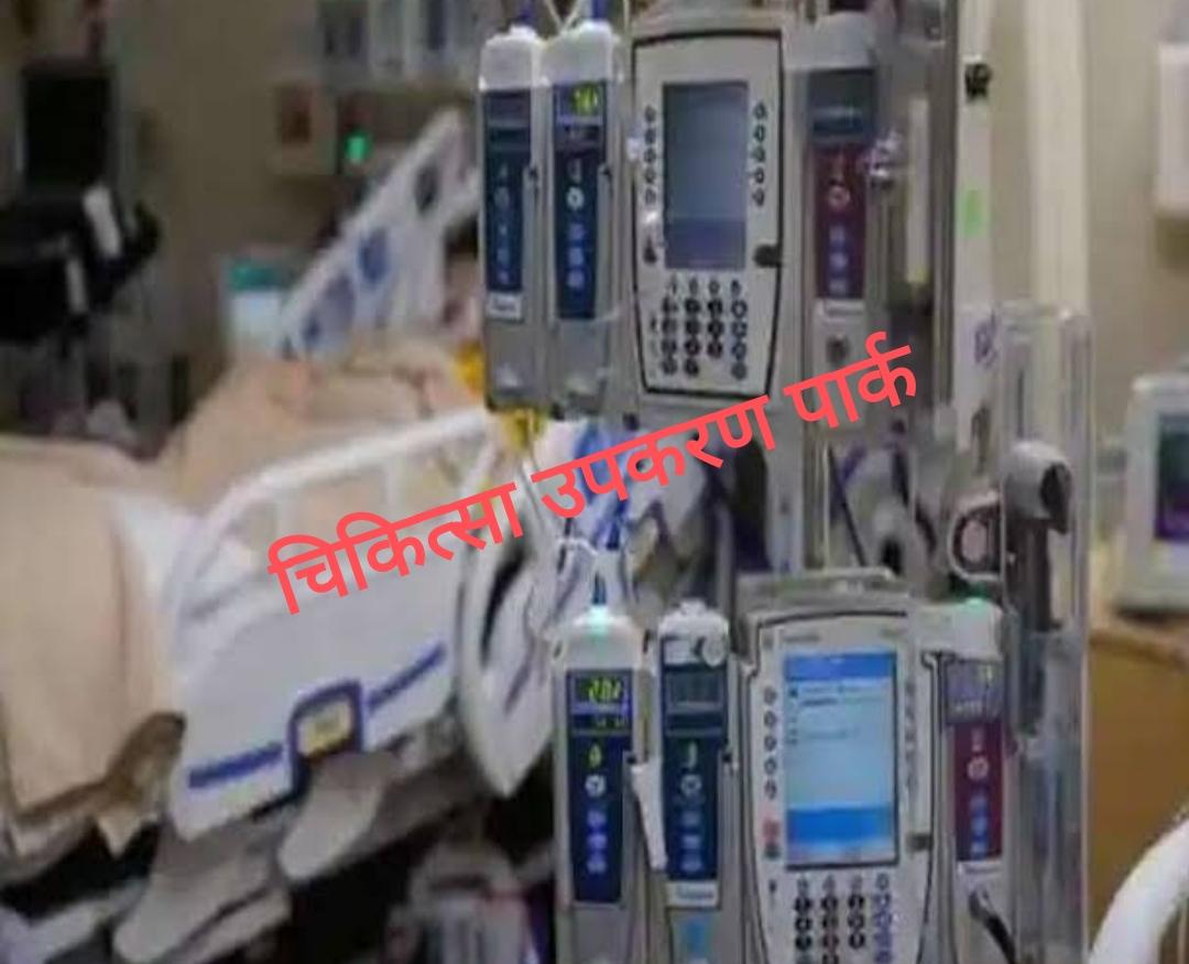 हिमाचल में स्थापित होगा नार्थ इंडिया का पहला चिकित्सा उपकरण पार्क, 267 करोड़ लागत 10 हजार को मिलेगा रोजगार